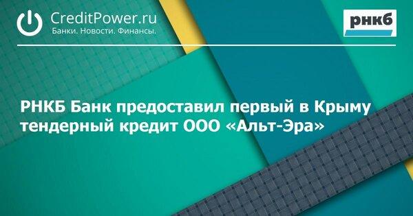 взять кредит в рнкб банке банка онлайн пермь
