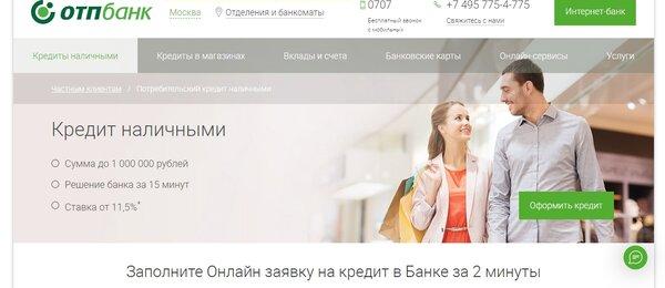 взять кредит наличными в отп банке украина