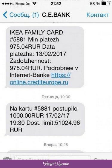 кредит европа регистрация сравнить ру кредит открытие