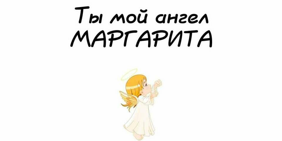 Лунтика, открытка с днем ангела маргарита