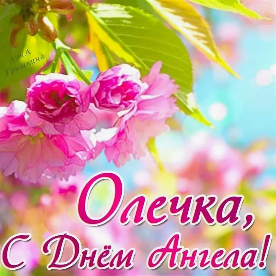 Подарок маме, открытка поздравления с днем ангела ольга