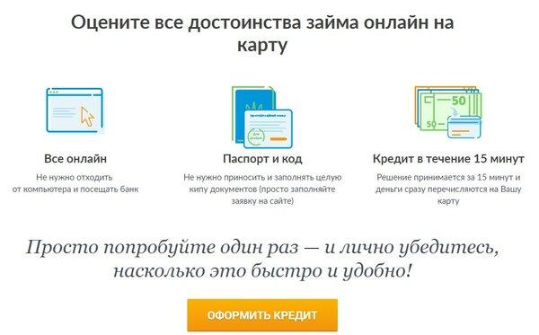 взять кредит на банковскую карту онлайн в россии занять доллары