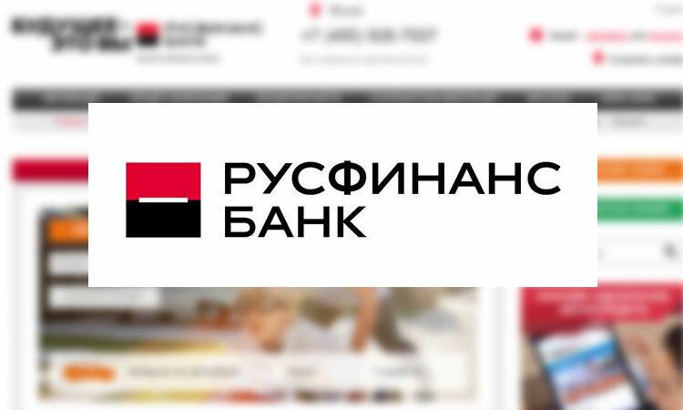 русфинанс банк онлайн чат на кого переходит кредит в случае смерти