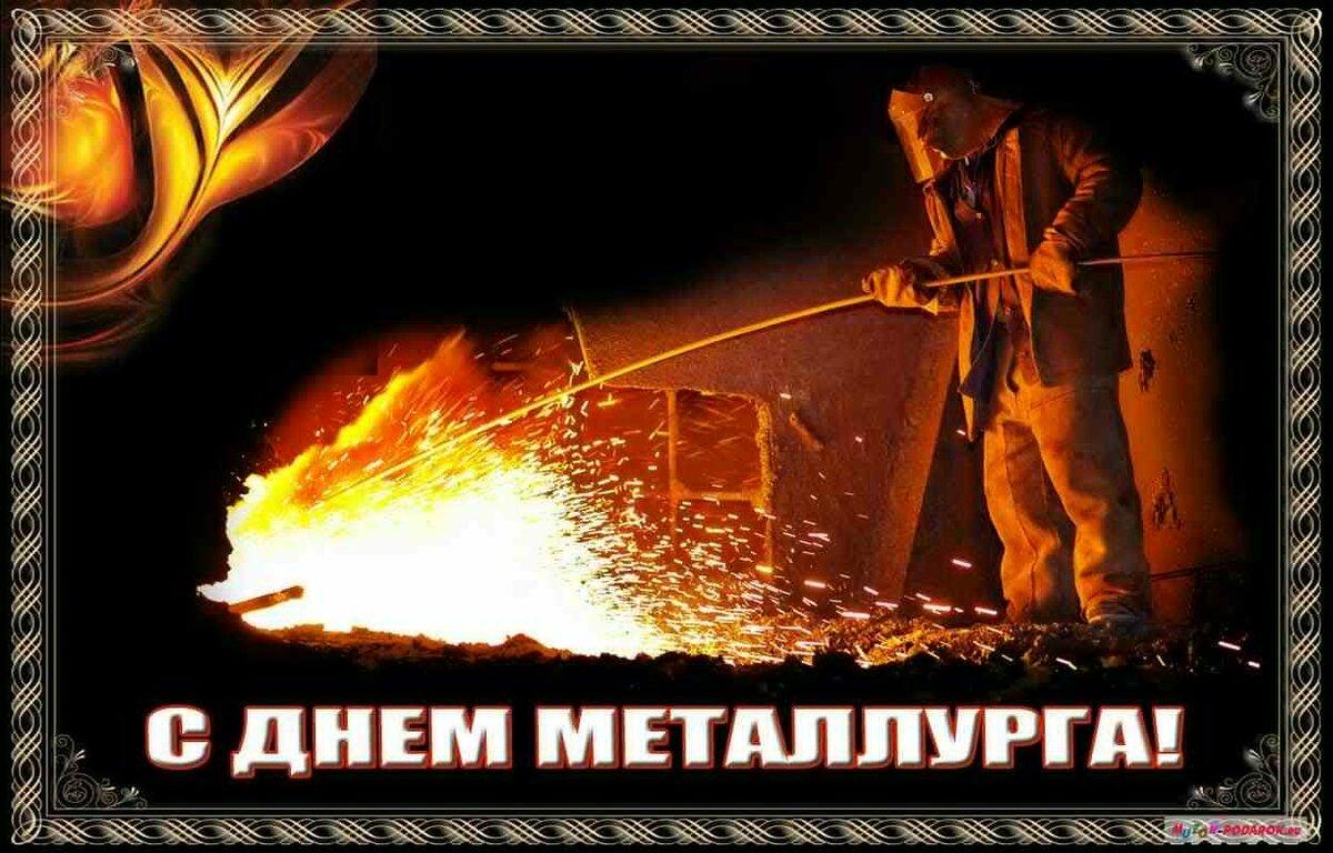 Рамочки, открытки с днем металлурга официальные
