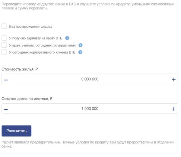 Взять кредит 500 000 втб хоме кредит онлайн заявка