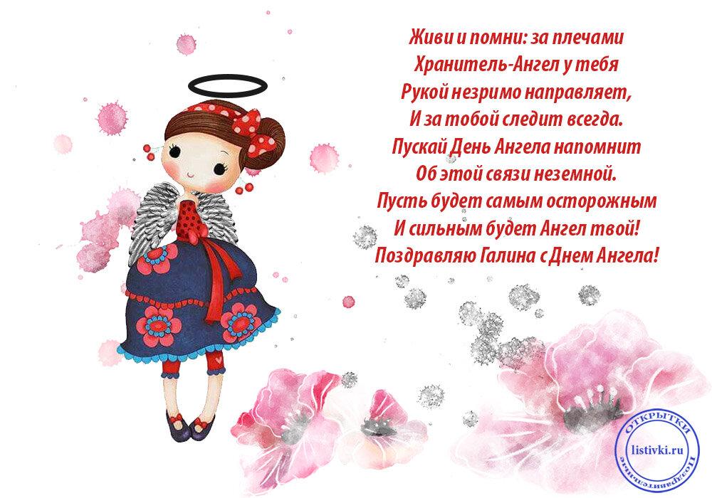 С днем ангела галина поздравление открытки
