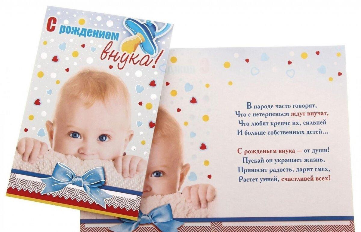 Картинки с поздравлением внука с рождением