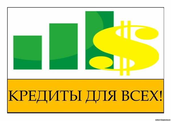 кредит по паспорту без справок о доходах ярославль траст банк кредит онлайн