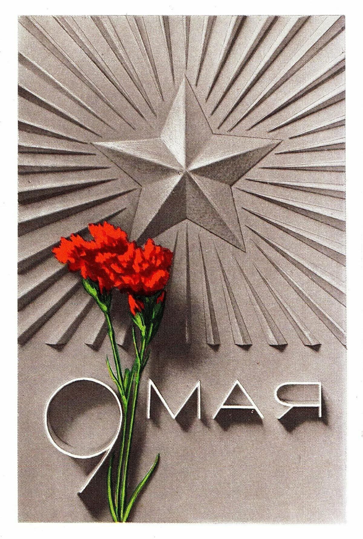картинки с 9 мая советских времен
