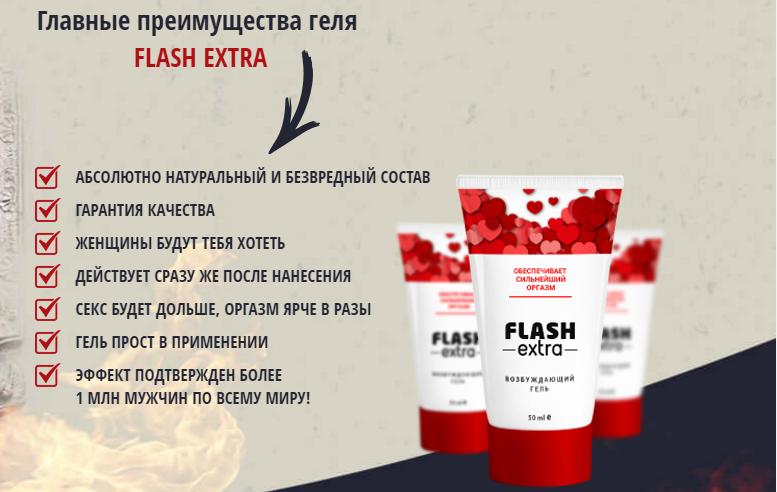 Возбуждающий гель FLASH EXTRA в Каменце-Подольском