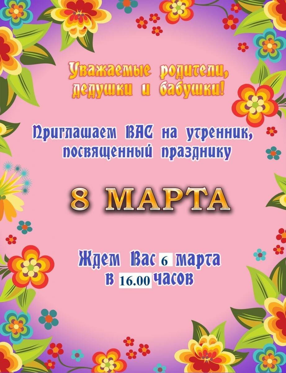 Приглашения 8 марта