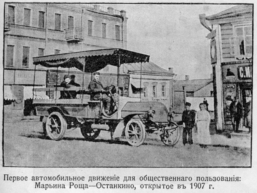 8 августа 1924 года вМоскве появилась первая регулярная внутригородская автобусная линия