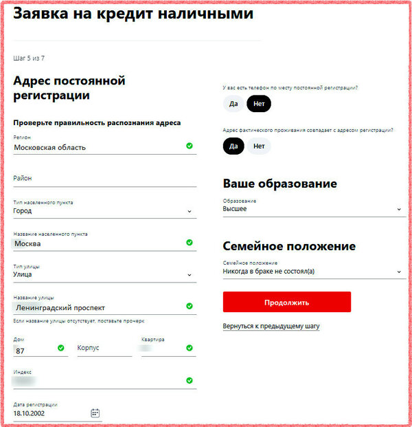 альфа-банк кредит наличными онлайн заявка пермь дает ли почта банк кредит безработным отзывы