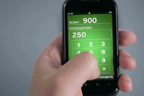 как перевести деньги на карту сбербанка по номеру телефона через смс 900 главфинанс займ официальный сайт юридический адрес