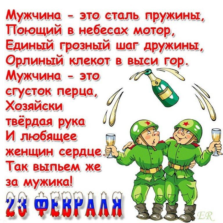 Поздравления с 23 февраля мужчинам открытки смешные, коровка картинки
