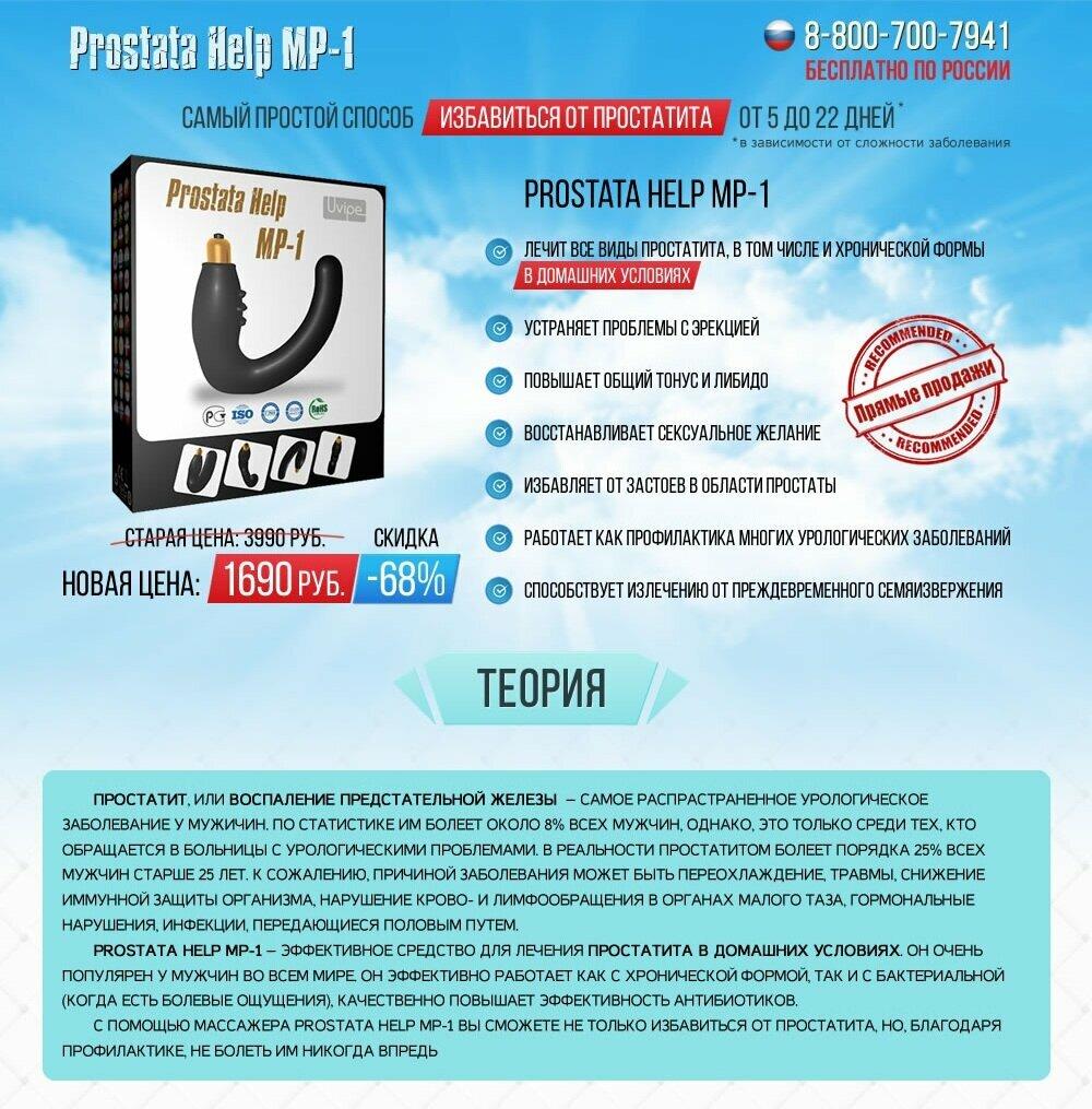 Prostata help MP-1 от простатита в Юже
