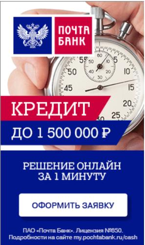 Заявка на кредит курск