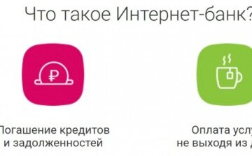 альфа банк официальный сайт личный кабинет вход по телефону и дате рождения кредит наличными в краснодаре с плохой кредитной историей