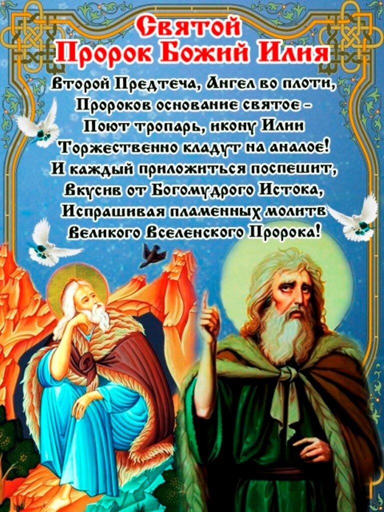 картинки на тему илья пророк необычного сияния
