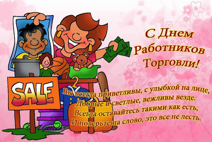 День торгового работника открытка, листьев