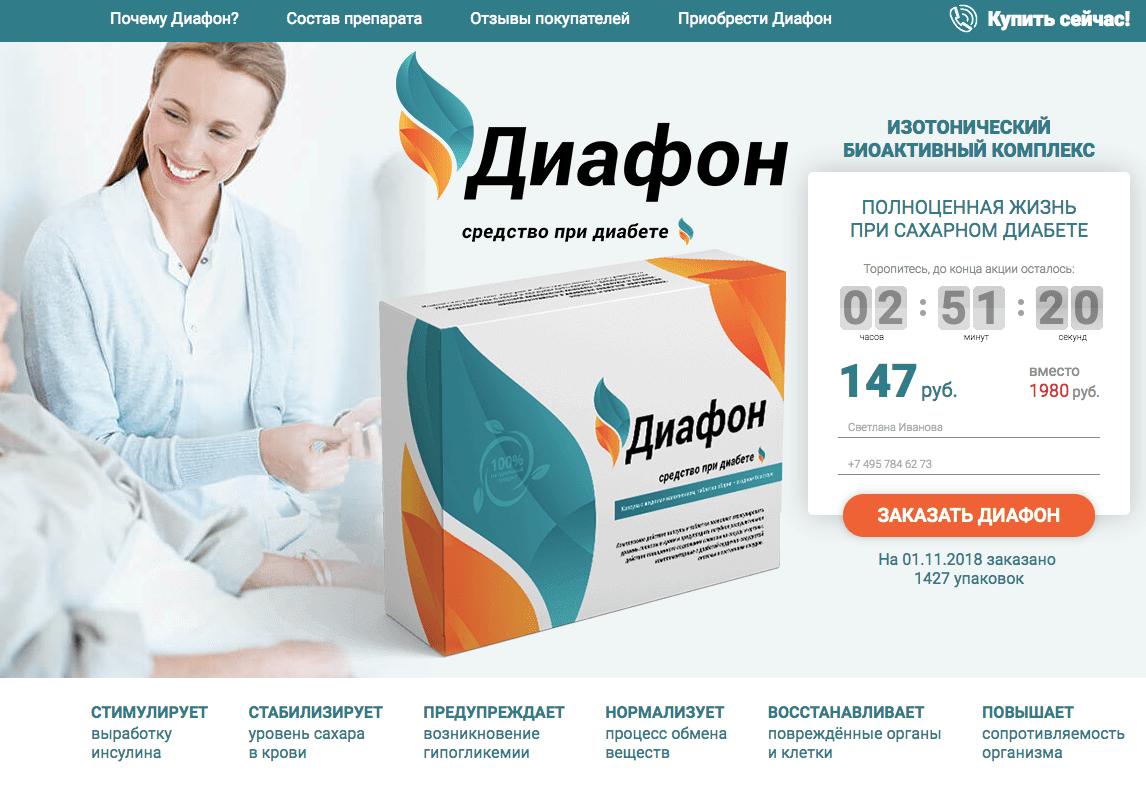 Диафон cредство от диабета в Туркестане