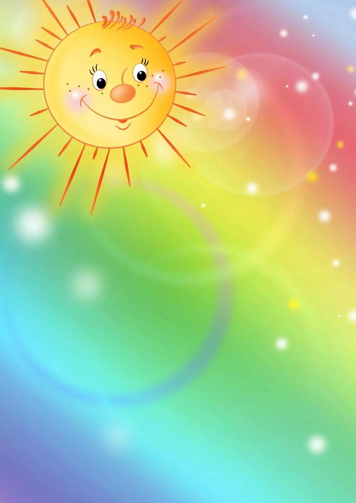 капри рисунок в группу солнышко стороне