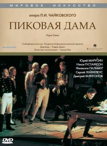 Пиковая дама (Великобритания, 1992 год) фильм-опера, смотреть онлайн