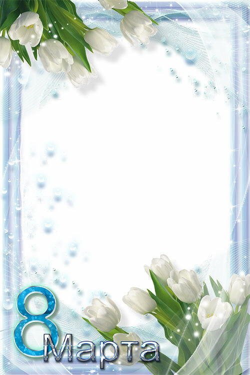 Хочу, рамки для открытки на 8 марта к 8 марта