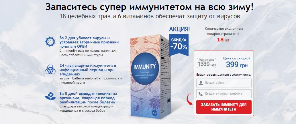 Immunity капли для иммунитета в Жуковском