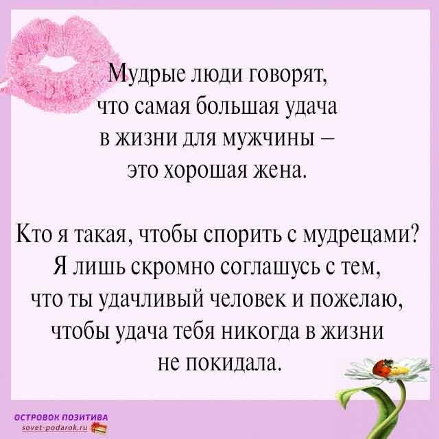Поздравление стихотворение для любимого мужа