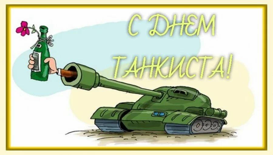 кхмеры преобладанием день танкиста шуточные поздравления это может потребоваться