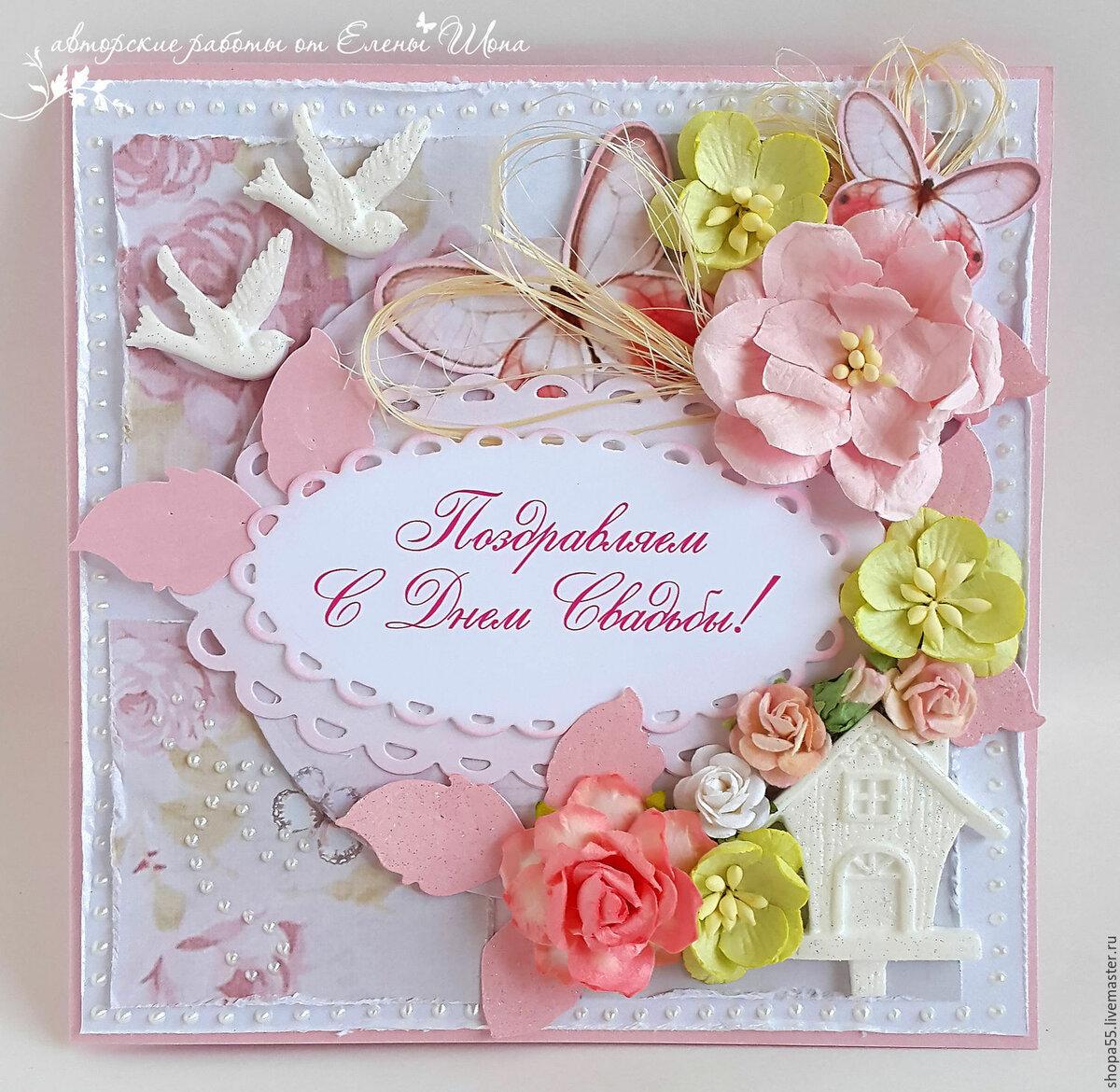 Днем рождения, красивые открытки с днем свадьбы ручной работы