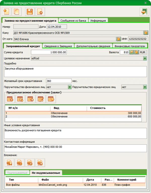 Карта на получение кредита онлайн заявка взять кредит в частном банке