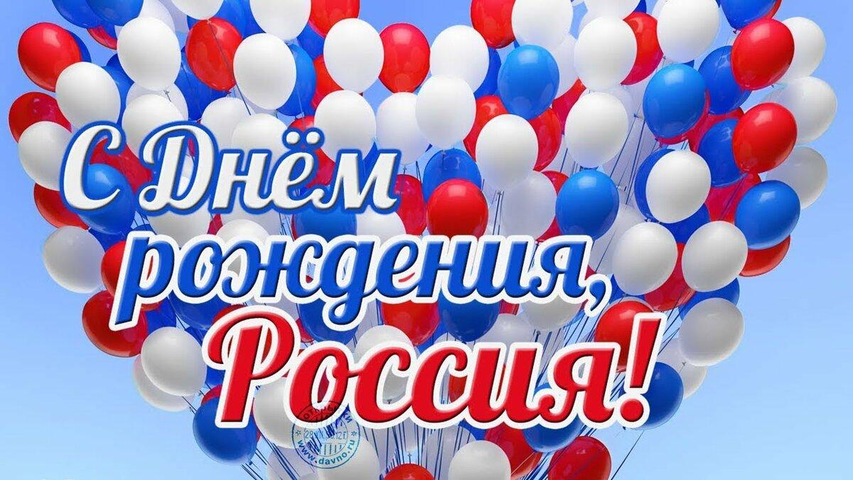 Поздравления с днем россии фото картинки