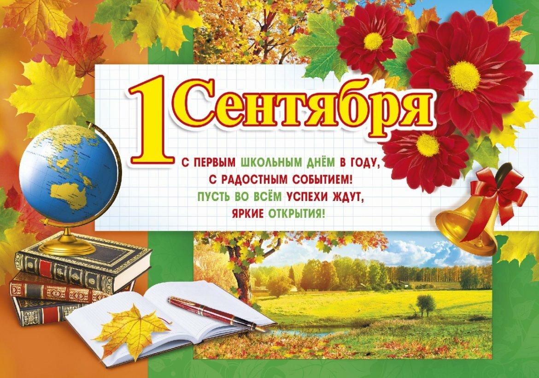 Новый, открытка поздравление с первым сентября