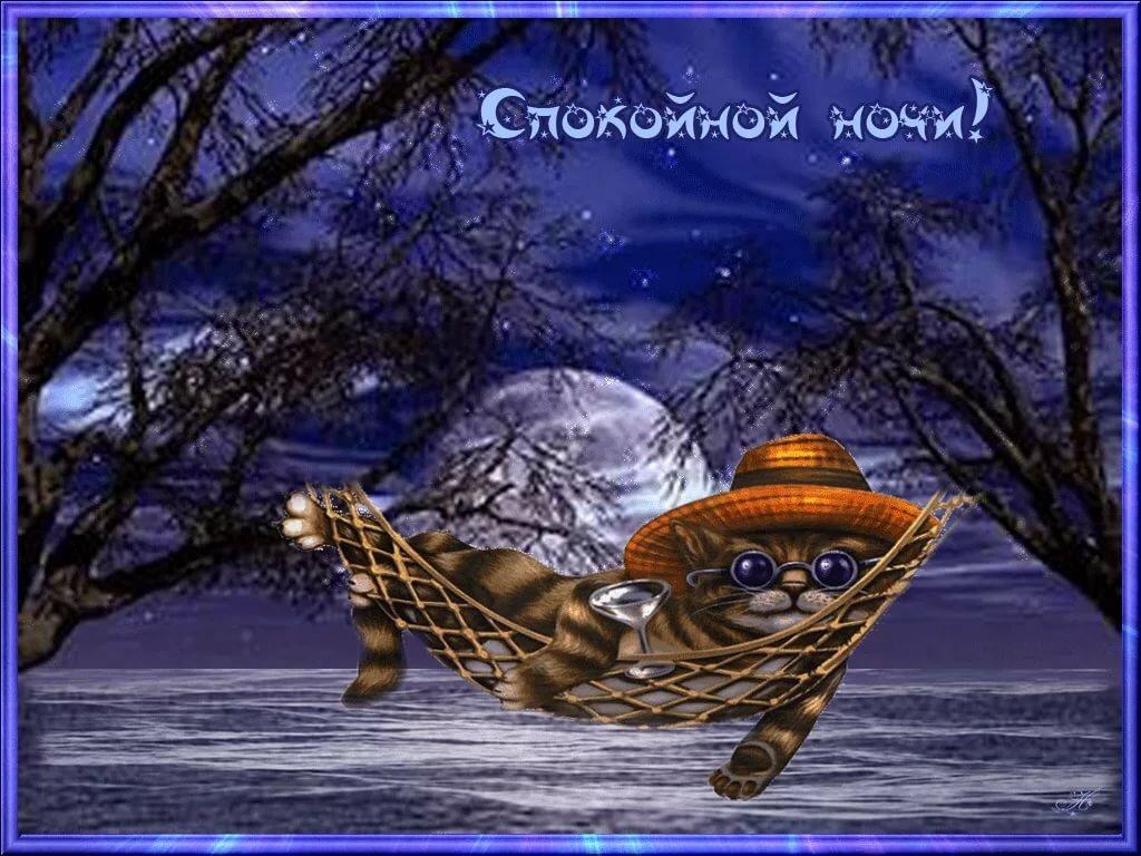 Открытки, красивые мерцающие открытки спокойной ночи и сладких снов