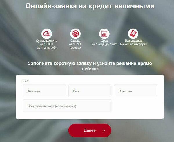 Кредит в сбербанке онлайн заявка на кредит наличными без справок и поручителей иваново