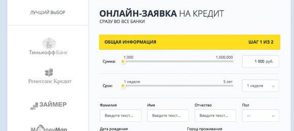 Взять кредит телефон в москве