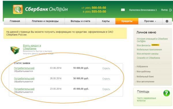 можно ли оформить кредит без страховки в онлайн сбербанк займ на карту без проверки ки rsb24.ru