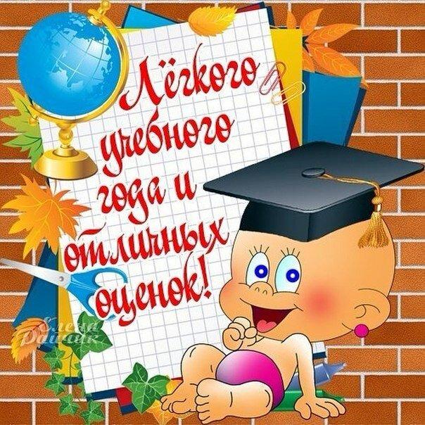 Мед, открытки с 1 сентября студенту прикольные