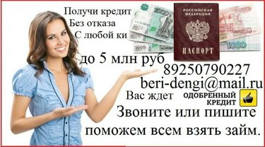 кредит по паспорту без ки
