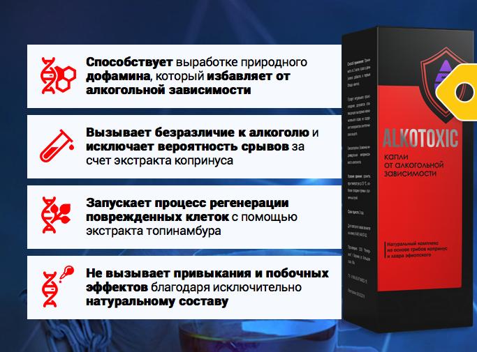 Alkotoxic - капли от алкоголизма в Дзержинске