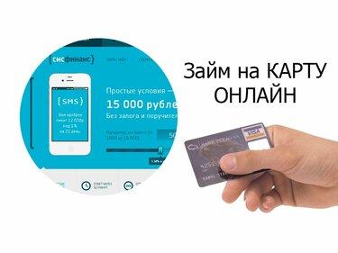 быстрый займ онлайн сбербанк