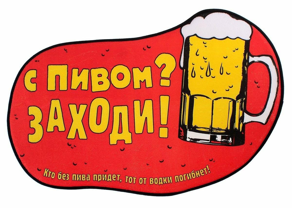 Прикол про пиво картинки, картинках