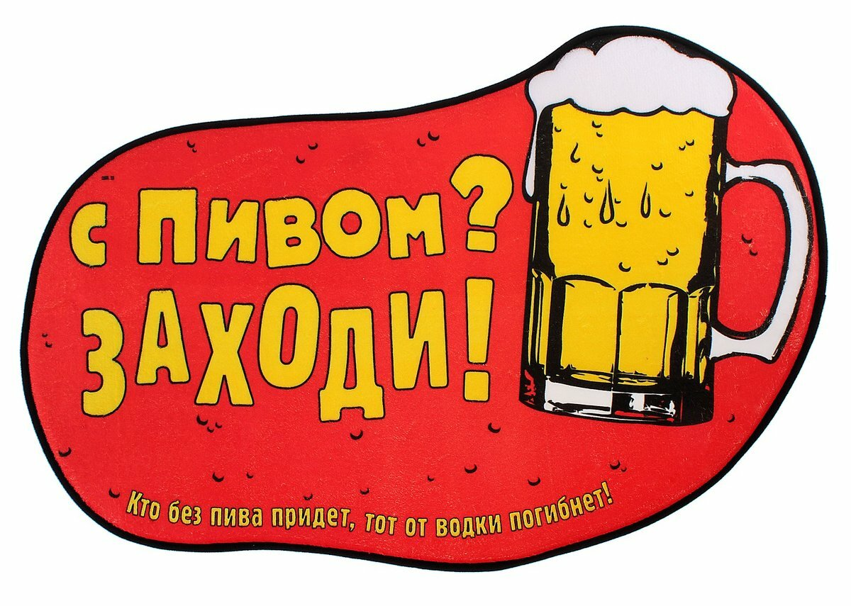 прикольные картинки пивасик оно сохраняло свои