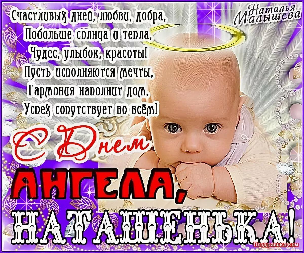натальин день 8 сентября стихи оперативники