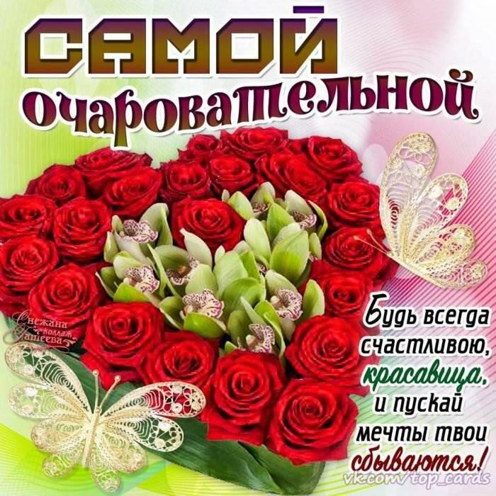 Открытка с цветами для самой красивой девушки