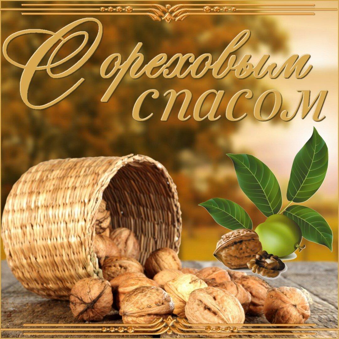 Открытка с орехами, открытки днем