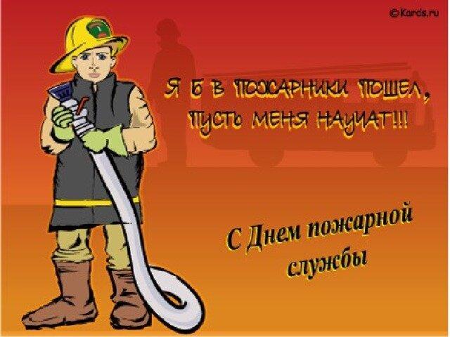 Поздравление с днем пожарника прикольные