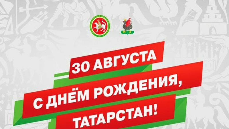 С днем республики татарстан картинки гиф